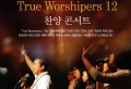 True Worshipers 12